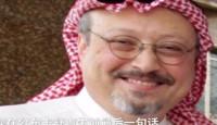 沙特记者卡舒吉遗言曝光:我无法呼吸了