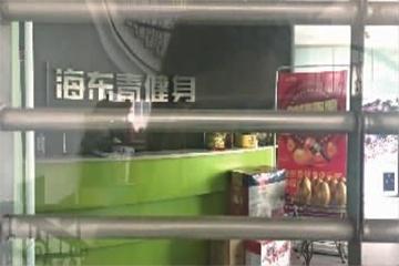 运营18年 长沙海东青健身房突然闭店:有前兆