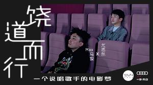 YOUTH|尤志东对话Max马俊:饶道而行