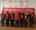 商丘睢阳区宋城办事处维景社区举办身边好人表彰活动