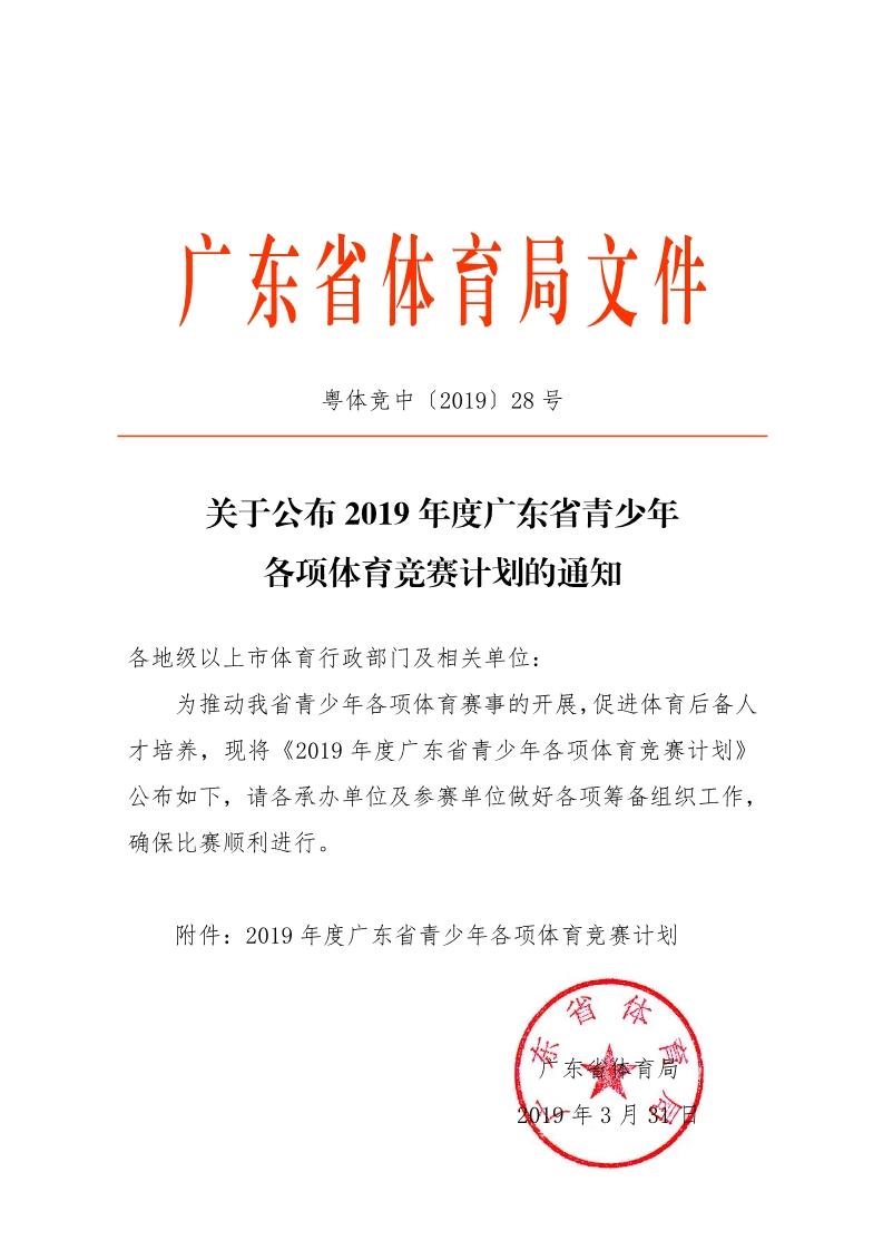 關于公布 2019 年度廣東省青少年 各項體育競賽計劃的通知