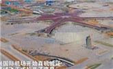 北京大興機場首次真機試飛 4家航企代表機到齊了