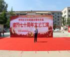 商丘市睢陽區文化辦事處舉辦慶祝建國七十周年文藝匯演活動