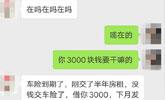 男友接送上下班2个月 女子被要3000元顺风车车费