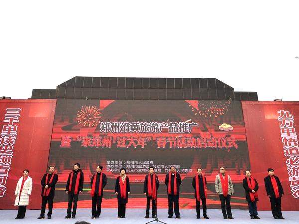 """郑州沿黄旅游产品推广暨""""来郑州·过大年""""春节活动盛大启幕"""