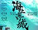 《海上浮城》首映:杨皓宇为拍好戏自扇十几个耳光