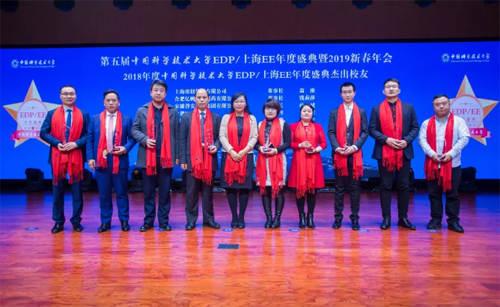 中国科学技术大学管理学院EMBA中心副主任李海东为杰出校友颁奖