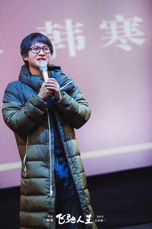 《飞驰人生》全国看片石家庄站:观众用爆笑打出五星好评