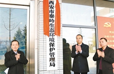 西安市秦岭生态环境保护管理局成立 推动秦岭保护