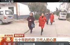 易俗社坚持秦腔拜年70年 央视新闻频道做专题报道