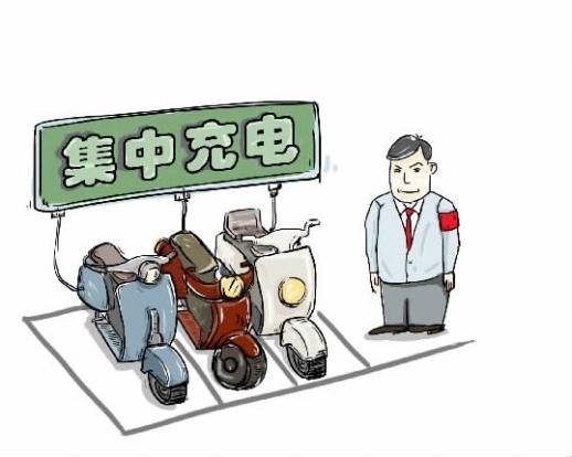 设施难普及、管理欠规范 电动车安全充电管理困难重重