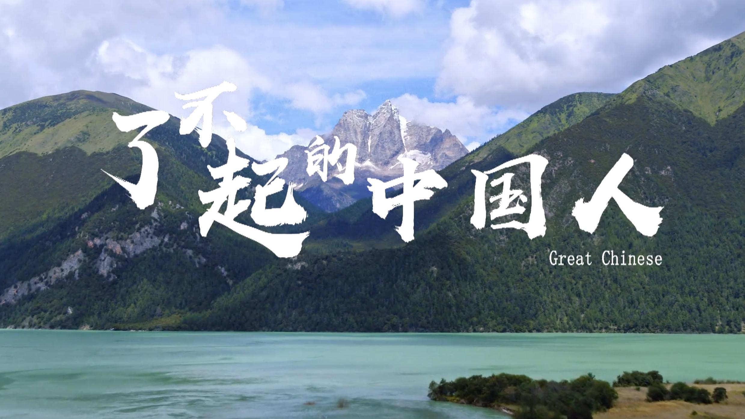 《了不起的中国人》| 专访白国峰