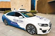 政研企聚力发展 西安已成自动驾驶车辆研发高地