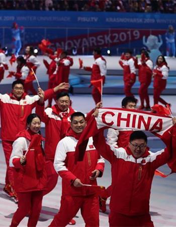 第29届世界大学生冬季运动会开幕