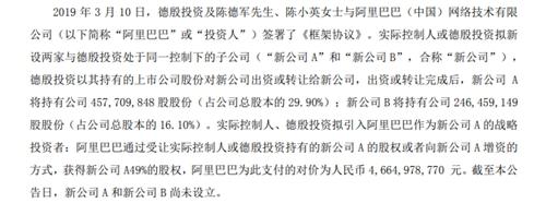 阿里巴巴46.6亿元入股申通快递 曾投资中通、圆通