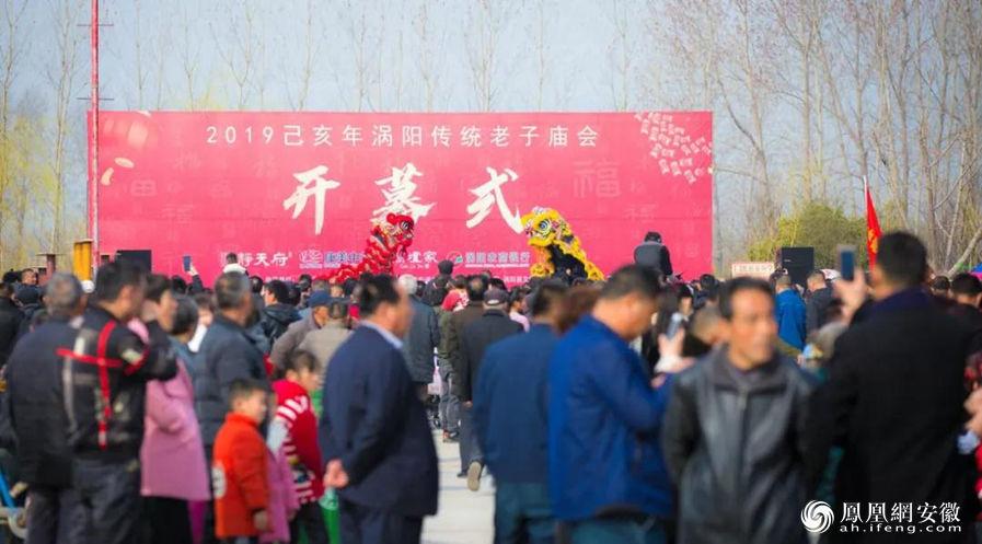 安徽涡阳县2019己亥年传统老子庙会正式开幕