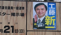 工藤新一参选日本市议员?是真的!