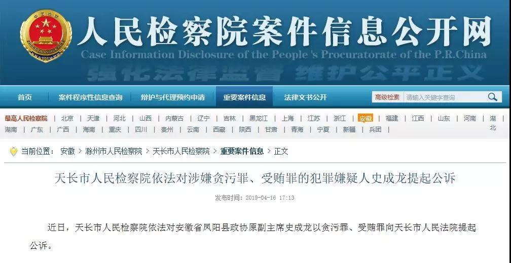 滁州一处级干部被提起公诉!