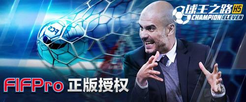 FIFPro官方授权足球游戏《球王之路H5》首发上线