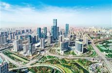 陕西自贸区挂牌两周年 金融创新亮出华丽成绩单