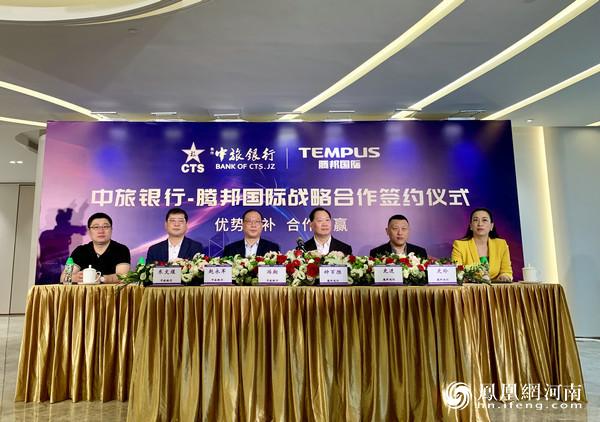 焦作中旅银行与腾邦国际举行战略合作签约仪式