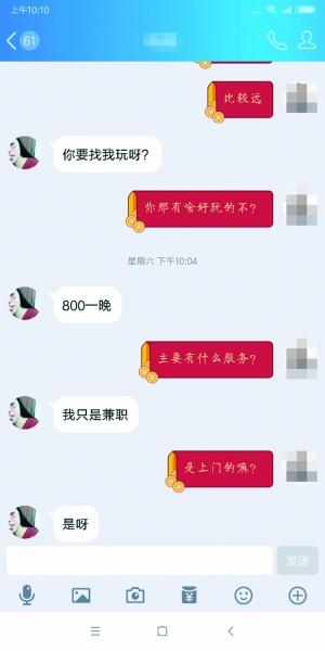 南昌聊天软件招嫖