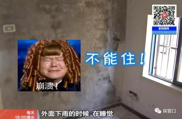 安徽凤台一小区顶层房屋漏水 业主一年不敢回家住
