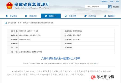 突发!六安市舒城县3人在清淤作业中死亡