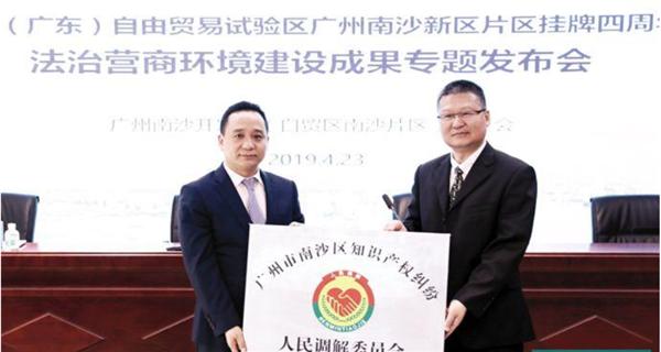 广州南沙打造粤港澳大湾区法治建设示范区