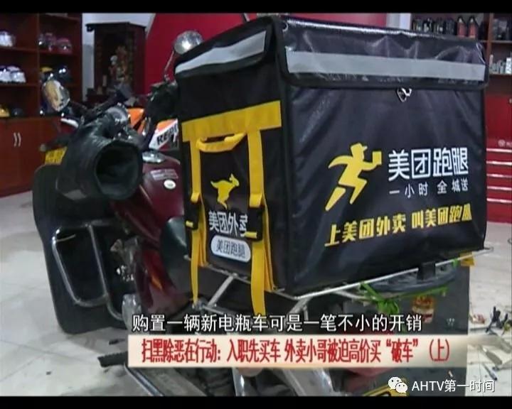 """芜湖一外卖小哥求职遇诈骗 """"福利""""买车被贷款6000元"""