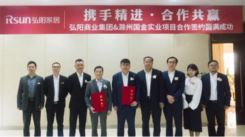 携手精进 合作共赢!弘阳家居正式签约滁州世贸全球家居广场