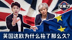又来了|英国这欧为什么拖了那么久?