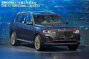 出行新体验 全新BMW X7创领豪华新境