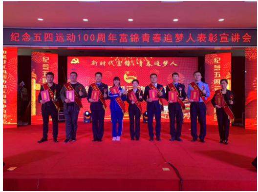 富锦市开展纪念五四运动100周年 富锦青春追梦人