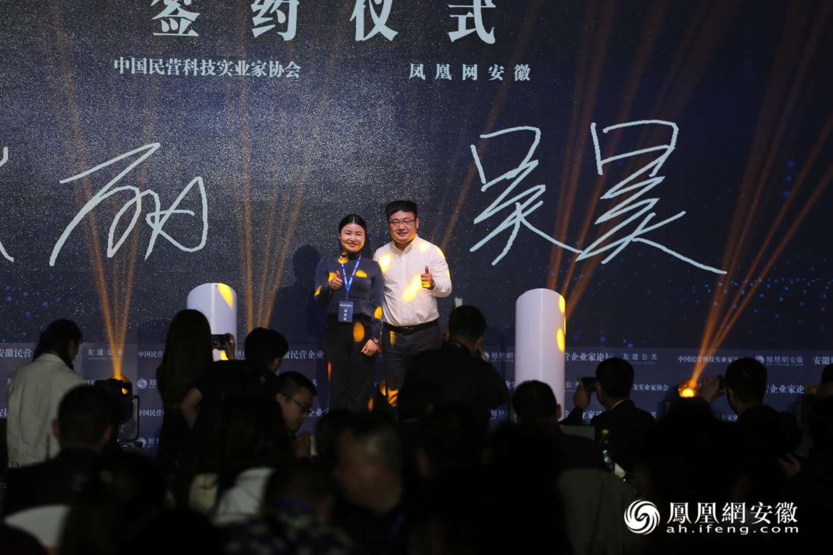 中国民营科技实业家协会与凤凰网安徽正式签约