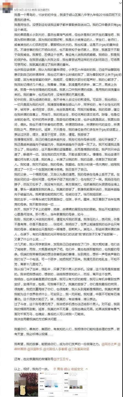 申博官网下载:青岛同性恋少年留遗书出走 孩子缺失的只是性教育吗