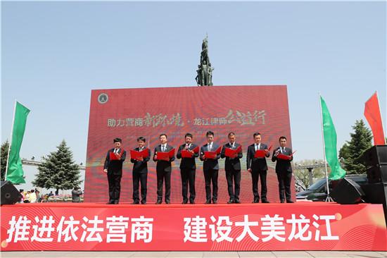 黑龙江举行大型公益法律宣传服务系列活动