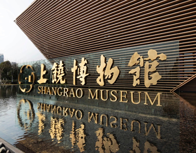 上饶市博物馆正式开馆