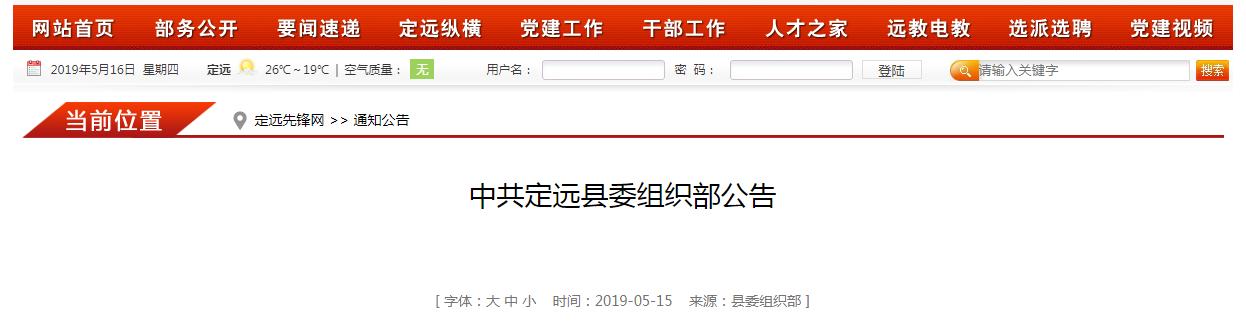 安徽定远县发布干部任前公示 涉及多个重要部门