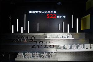 奥迪官方认证二手车举办十五周年庆