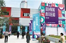 澎湃发展动力 西安双创活动周将于6月5日至11日举办