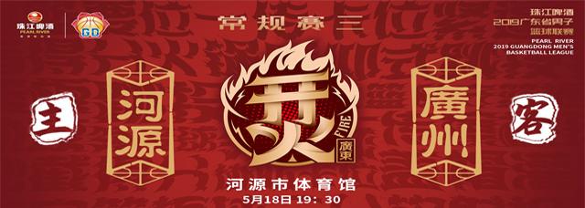 2019广东男子篮球联赛常规赛第三轮河源VS广州