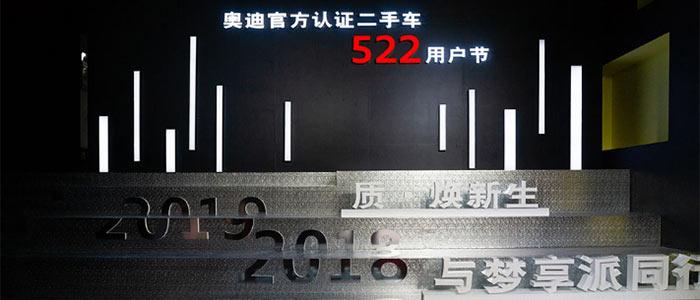 奥迪官方认证二手车举办十五周年庆 为客户打造专属服务