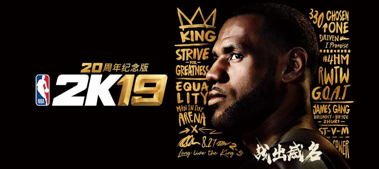 《NBA 2K19》5月27日登陆国行PS4 起售价259元