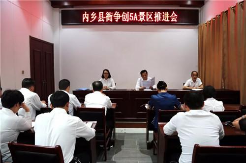 内乡县衙召开争创5A景区推进会 对景区进行全面安排部署