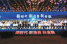 """大咖汇聚 """"一带一路""""消费金融高峰论坛在西安开幕"""