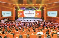 大咖汇聚 2019西安国际创业大会暨全球INS大会开幕