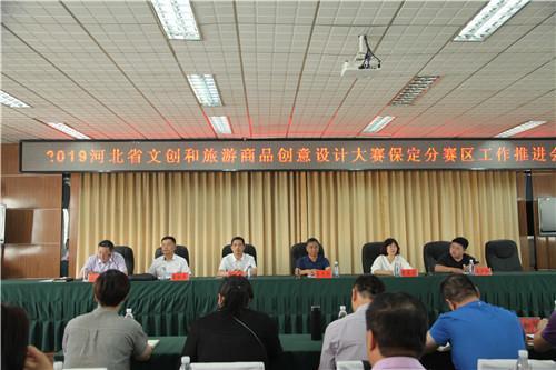 河北省文创和旅游品牌创意设计大赛保定分赛区推进会召开