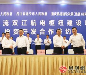 川渝合建雙江航電樞紐 潼南再添強勁發展動力
