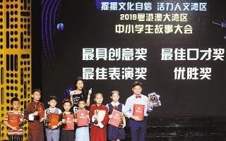 粤港澳大湾区中小学生故事大会在穗举行